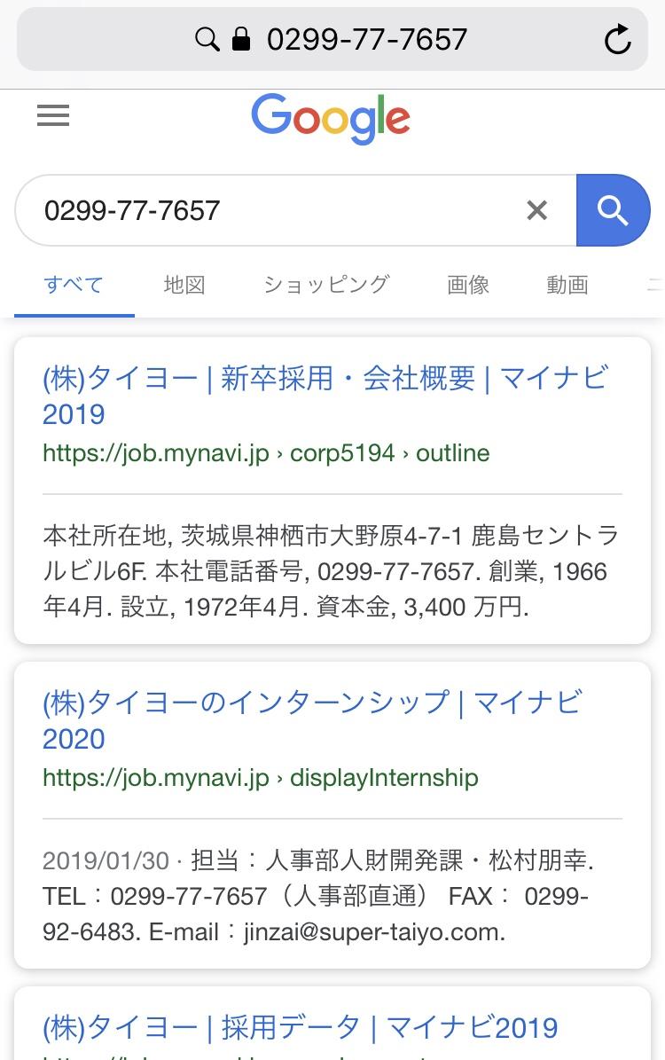 電話番号の検索結果からスーパータイヨーが表示!