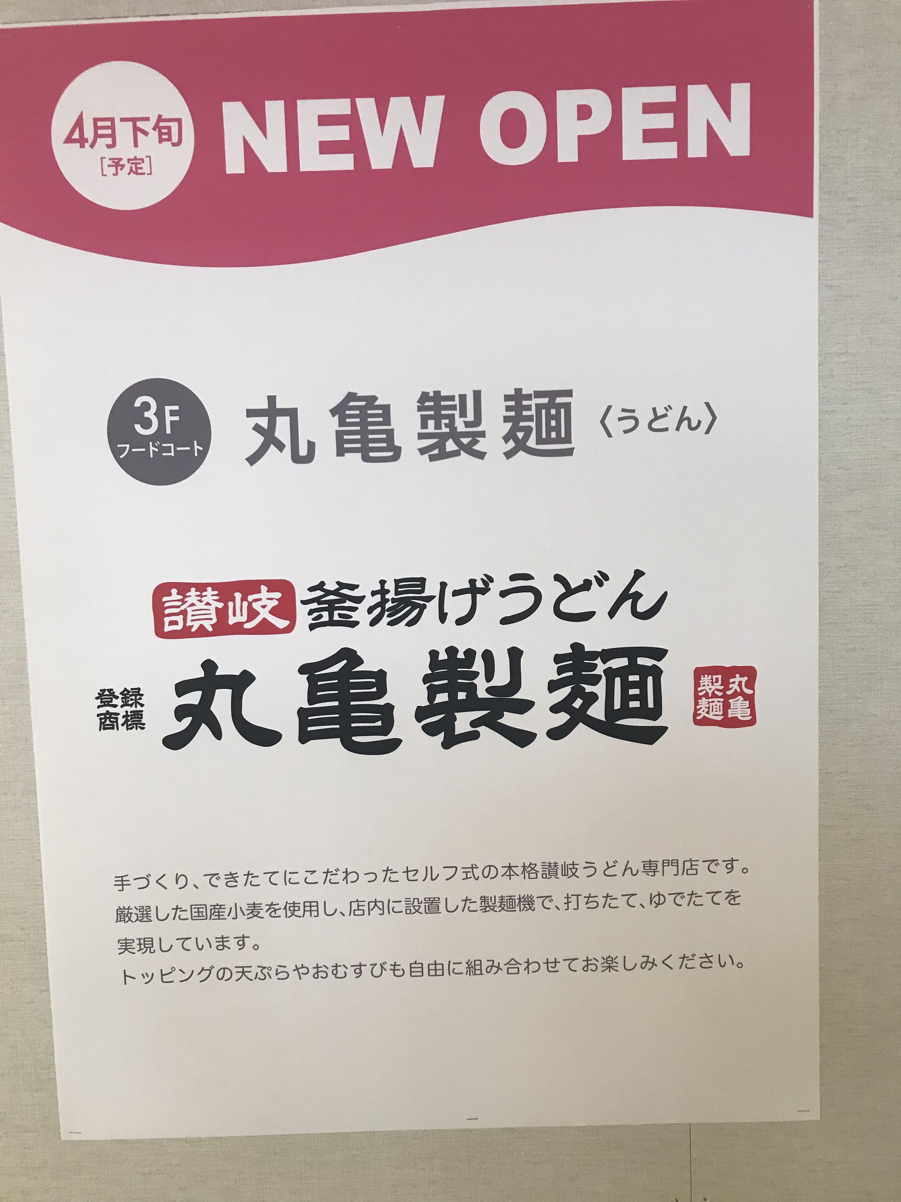 丸亀製麺オープン予告